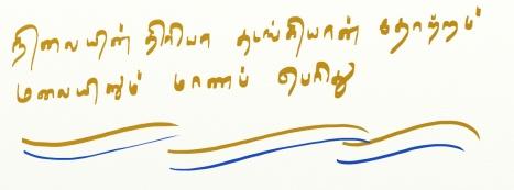 Thirukura2l.tif